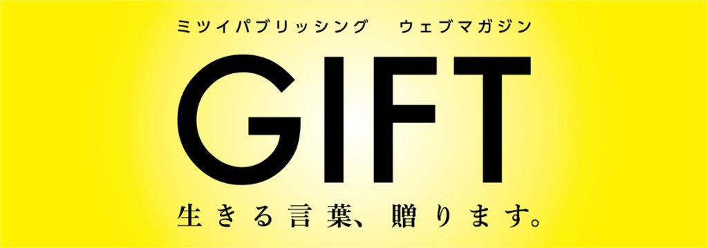 giftバナー