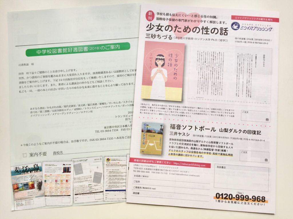 中高図書館DM