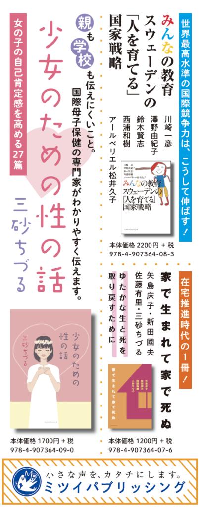 朝日新聞掲載20180623