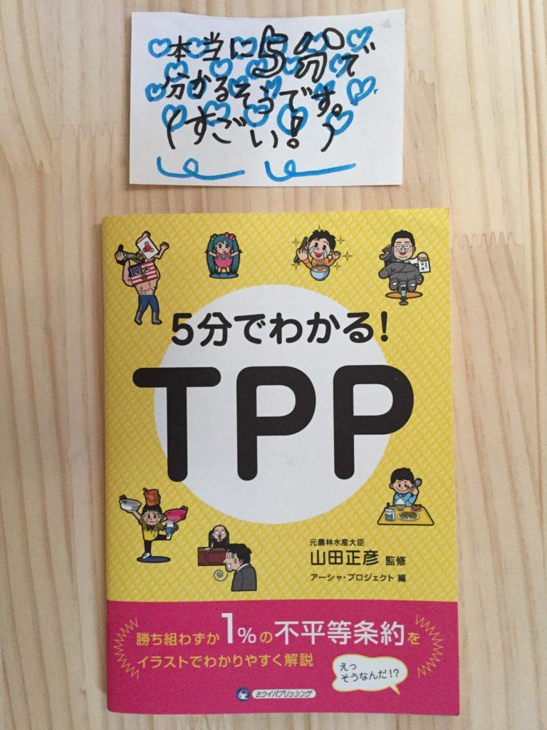 5分でわかる!TPP
