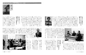 2019年1月3日MPニューズ記事2