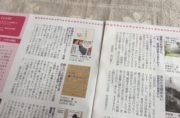 クレヨンハウス通信誌面