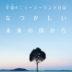 なつかしい未来の国からバナー_青空と一本の木