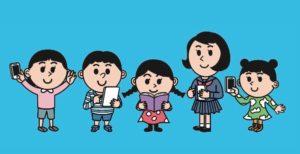 子どもが5人並んだイラスト
