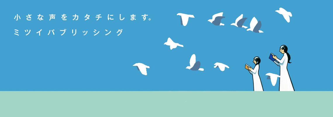 会社案内バナー女性と白い鳥のイラスト