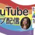 YouTubeライブ配信用のレインボーカラーの旗のイラストとソフィアさんの顔写真