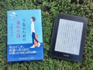 少女のための海外の話、書籍版とKindle版