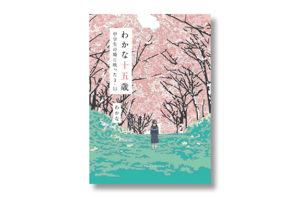 わかな 十五歳表示 桜道の先をじっと見つめる女子中学生