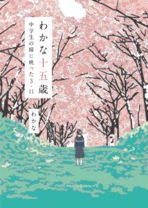 桜並木のトンネルとセーラー服の少女