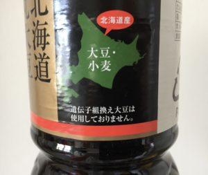 醤油ボトルのラベル